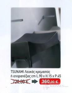 Novel - Tsunami M90xB45xY15 A